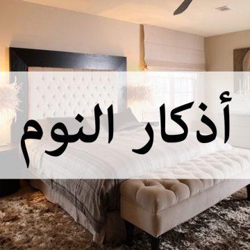 adkar_nawm_1