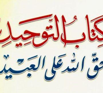 kitabu_tawhid